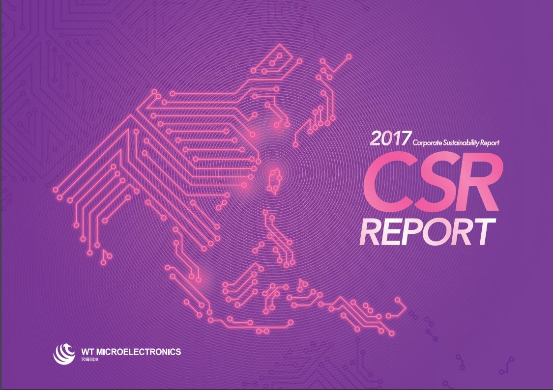 2017企業責任報告書封面