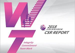 2018企業責任報告書封面
