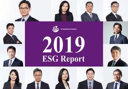 2019企業責任報告書封面